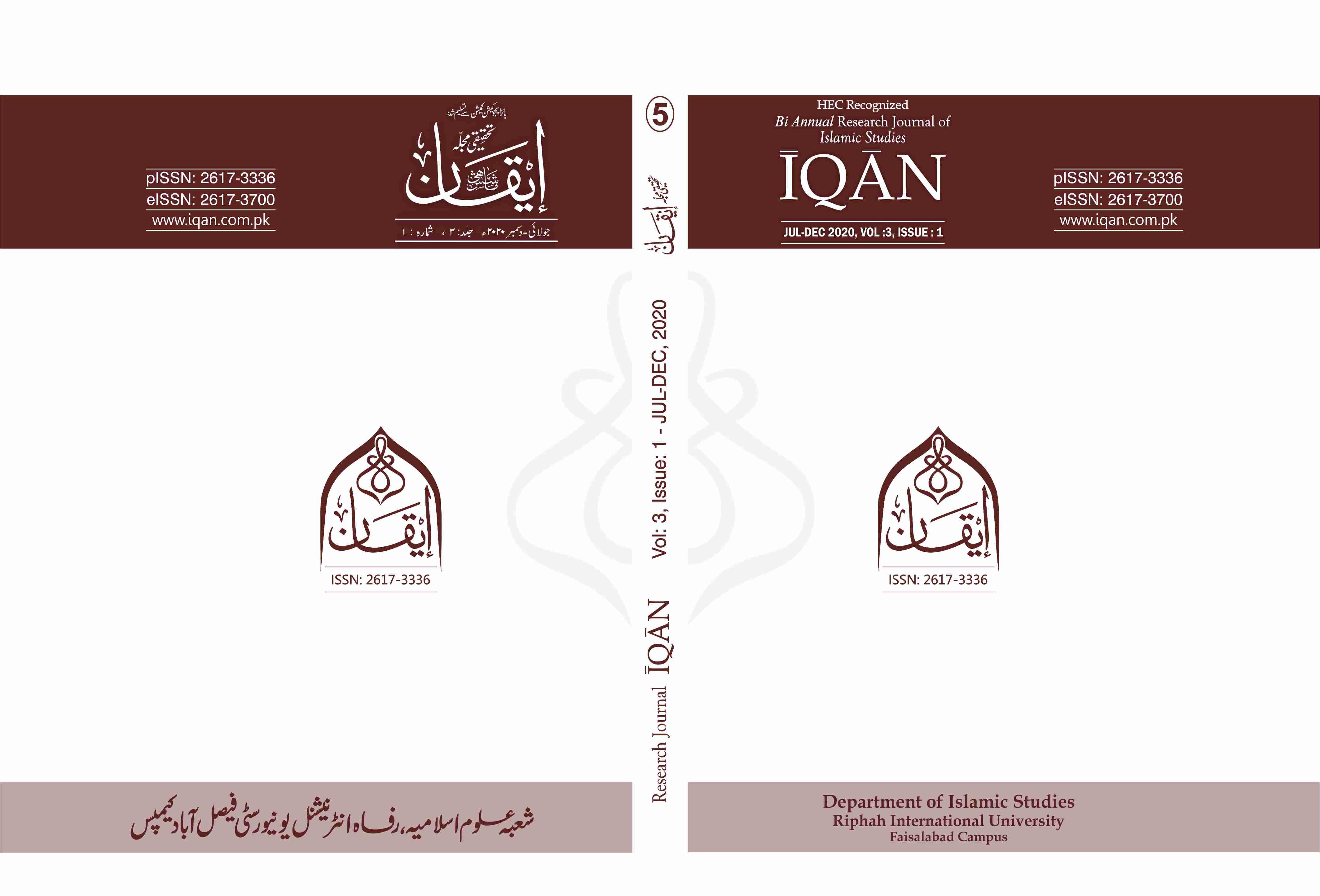 View Vol. 3 No. 01 (2020): ĪQĀN